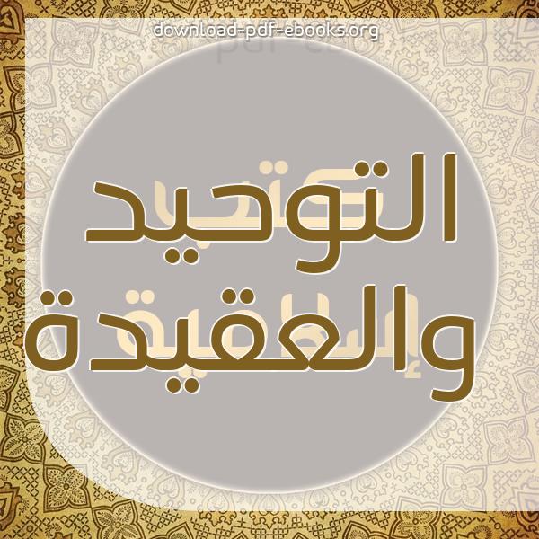 ❞ 📚 أفضل كتب التوحيد والعقيدة | 🏛 مكتبة كتب إسلامية ❝
