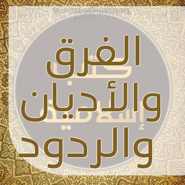 ❞ 📚 كتب الفرق والأديان والردود | 🏛 مكتبة كتب إسلامية ❝