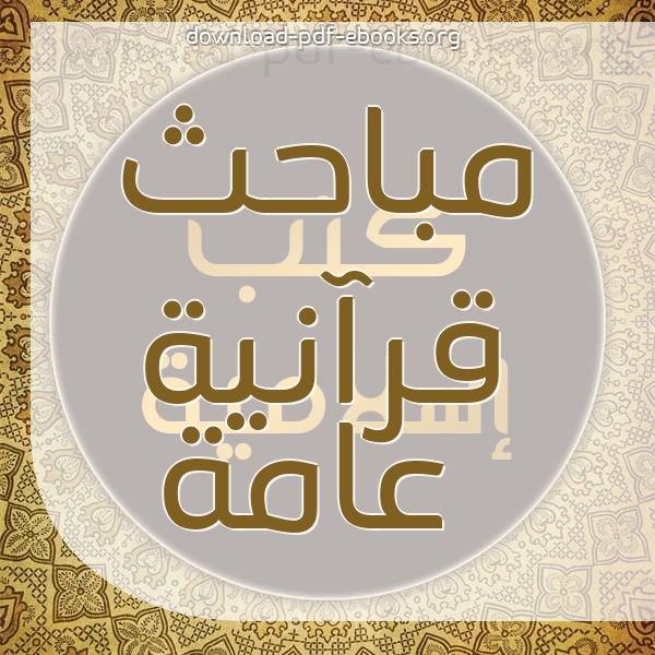 ❞ 📚 كتب مباحث قرآنية عامة | 🏛 مكتبة كتب إسلامية ❝