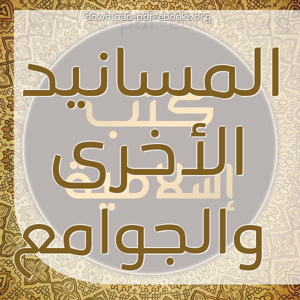 ❞ 📚 كتب المسانيد الأخرى والجوامع | 🏛 مكتبة كتب إسلامية ❝