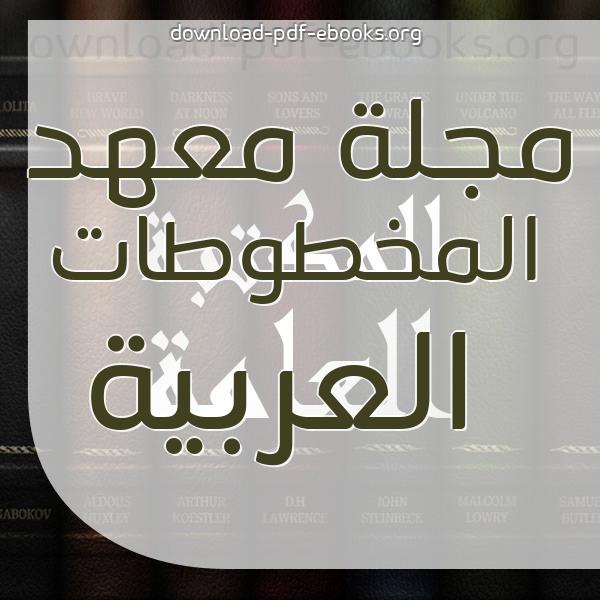 ❞ 📚 كتب مجلة معهد المخطوطات العربية | 🏛 مكتبة الكتب و الموسوعات العامة ❝