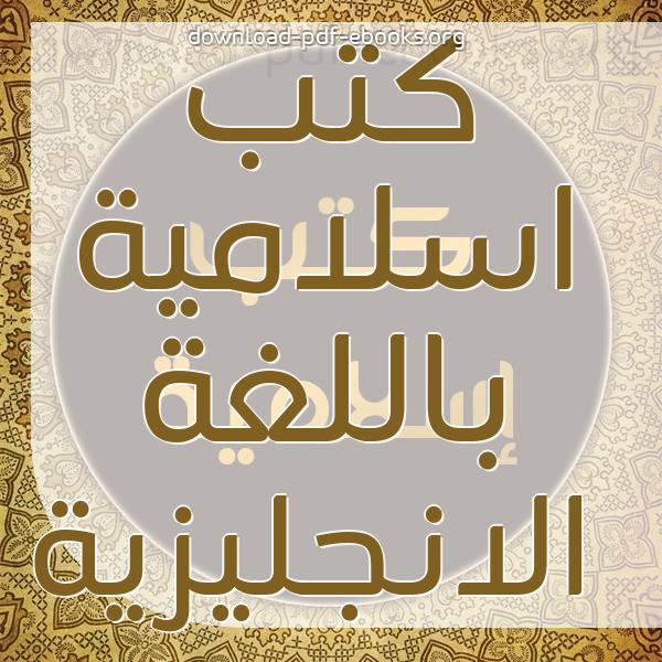 ❞ 📚 كتب  اسلامية باللغة الانجليزية | 🏛 مكتبة كتب إسلامية ❝
