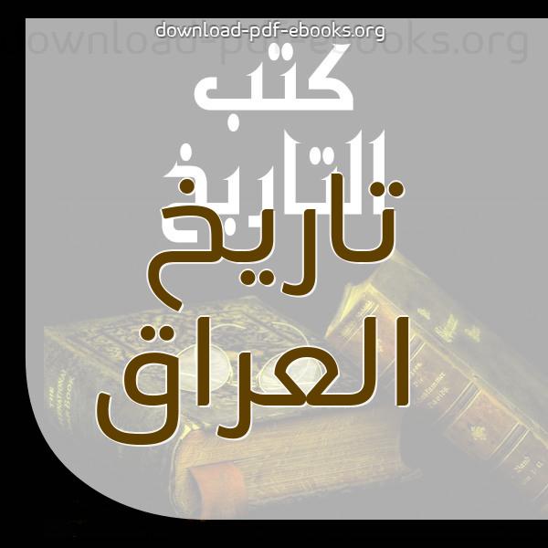 ❞ 📚 كتب تاريخ العراق | 🏛 مكتبة كتب التاريخ و الجغرافيا ❝