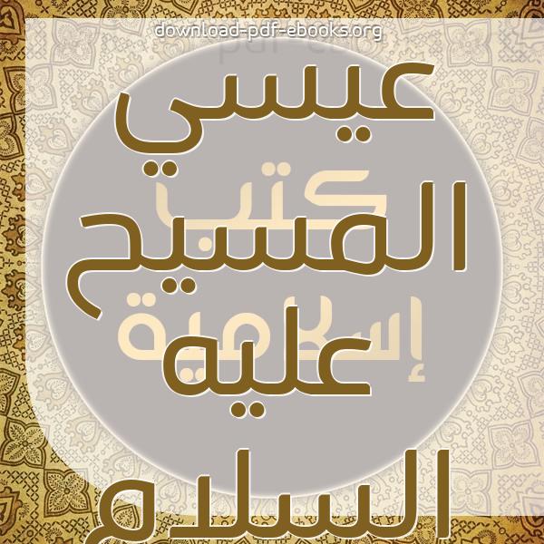 ❞ 📚 كتب عيسي المسيح عليه السلام  | 🏛 مكتبة كتب إسلامية ❝