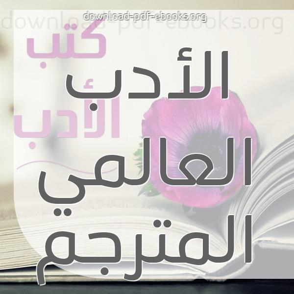 ❞ 📚 كتب  الادب العالمى المترجم | 🏛 مكتبة كتب الأدب ❝