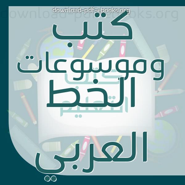 ❞ 📚 كتب  وموسوعات الخط العربي  | 🏛 مكتبة الكتب التعليمية ❝