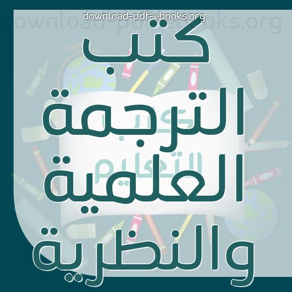 ❞ 📚 كتب  الترجمة العلمية والنظرية  | 🏛 مكتبة الكتب التعليمية ❝