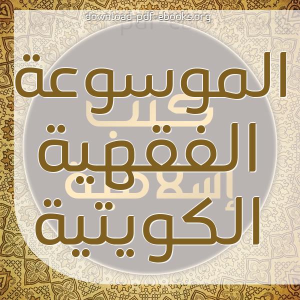 ❞ 📚 كتب الموسوعة الفقهية الكويتية  | 🏛 مكتبة كتب إسلامية ❝