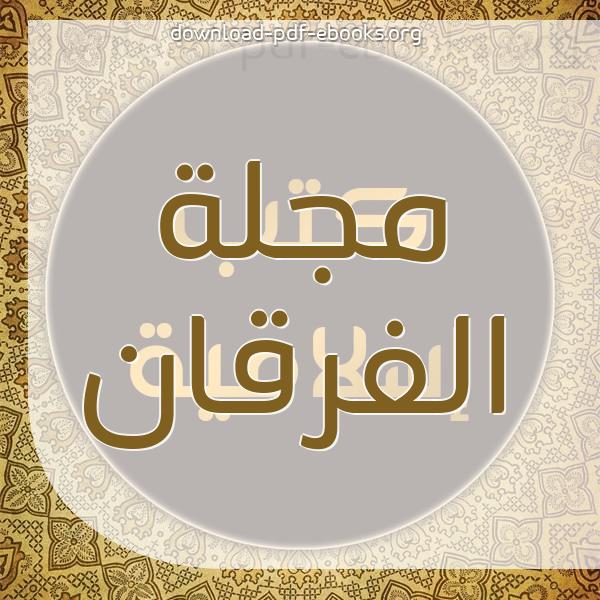 ❞ 📚 كتب مجلة الفرقان    🏛 مكتبة كتب إسلامية ❝
