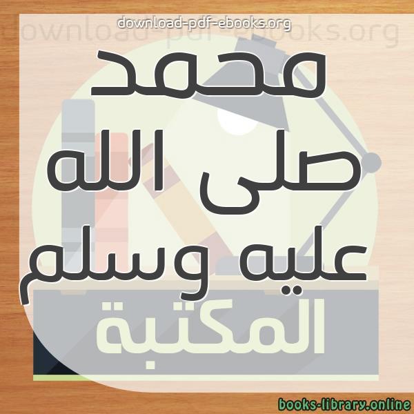 ❞ 📚 كتب محمد صلى الله عليه وسلم   🏛 مكتبة  ❝