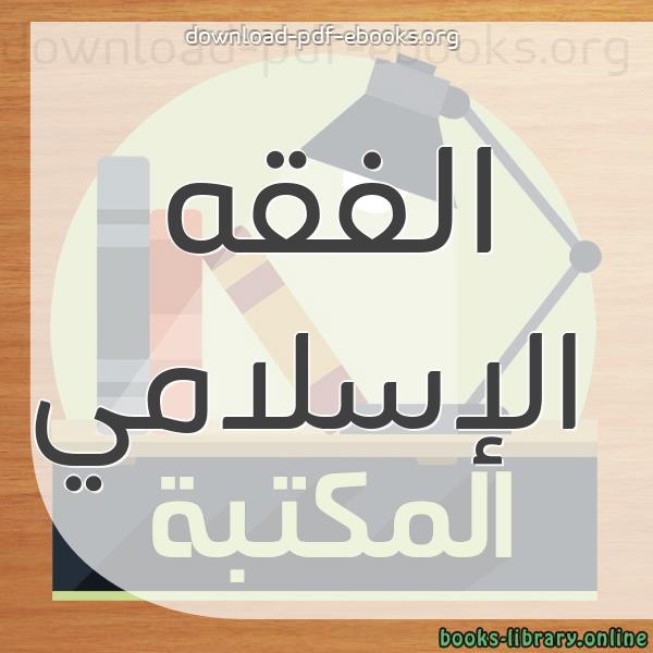 ❞ 📚 أفضل كتب الفقه الإسلامي | 🏛 مكتبة كتب إسلامية ❝