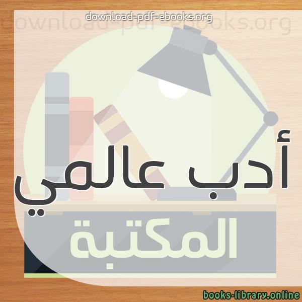 ❞ 📚 كتب الادب العالمى   🏛 مكتبة الكتب و الموسوعات العامة ❝