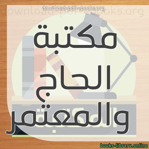❞ 📚 كتب مكتبة الحاج والمعتمر | 🏛 مكتبة كتب إسلامية ❝