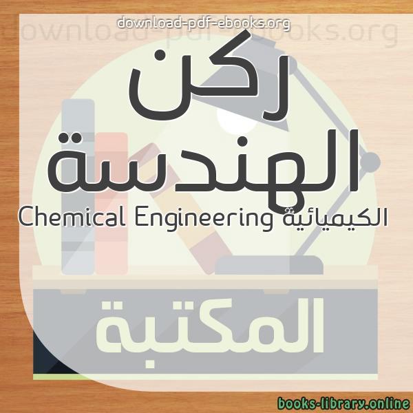 ❞ 📚 كتب الهندسة الكيميائية | 🏛 مكتبة كتب الهندسة و التكنولوجيا ❝