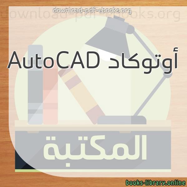 ❞ 📚 كتب أوتوكاد AutoCAD   🏛 مكتبة كتب تقنية ❝