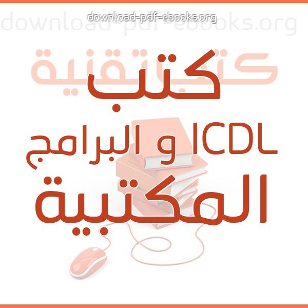 ❞ 📚 أفضل كتب  ICDL و البرامج المكتبية  | 🏛 مكتبة كتب تقنية ❝