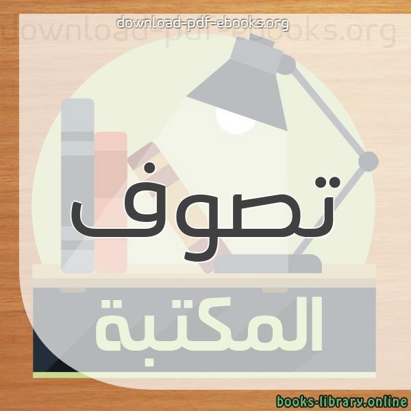 ❞ 📚 كتب  الزهد والتصوف وتزكية النفس | 🏛 مكتبة كتب إسلامية ❝