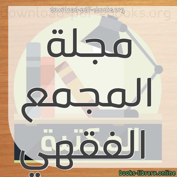 ❞ 📚 كتب مجلة المجمع الفقهي | 🏛 مكتبة كتب إسلامية ❝
