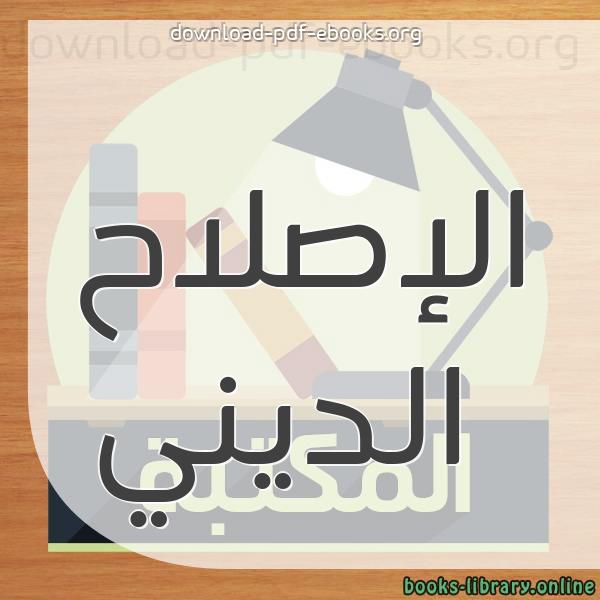 ❞ 📚 كتب الإصلاح الديني | 🏛 مكتبة كتب إسلامية ❝