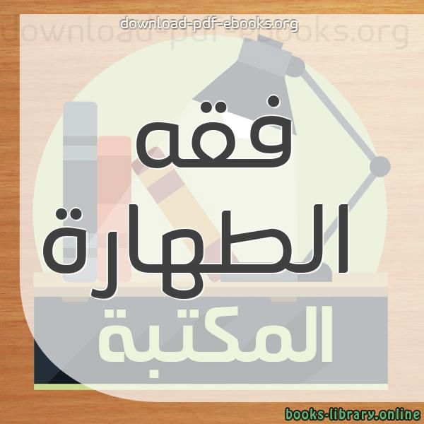 ❞ 📚 كتب فقه الطهارة | 🏛 مكتبة كتب إسلامية ❝