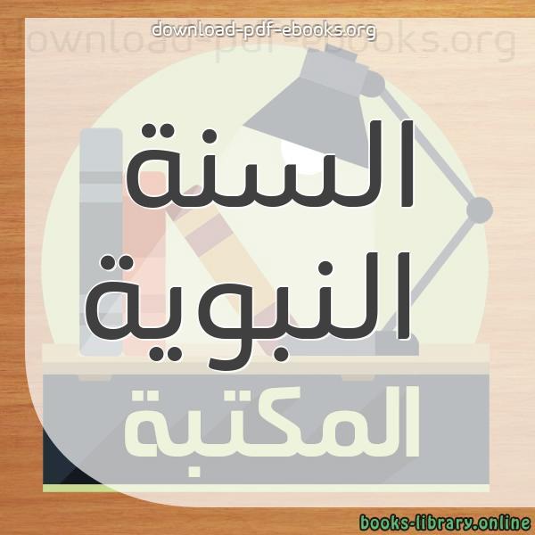 ❞ 📚 كتب السنة النبوية | 🏛 مكتبة كتب إسلامية ❝