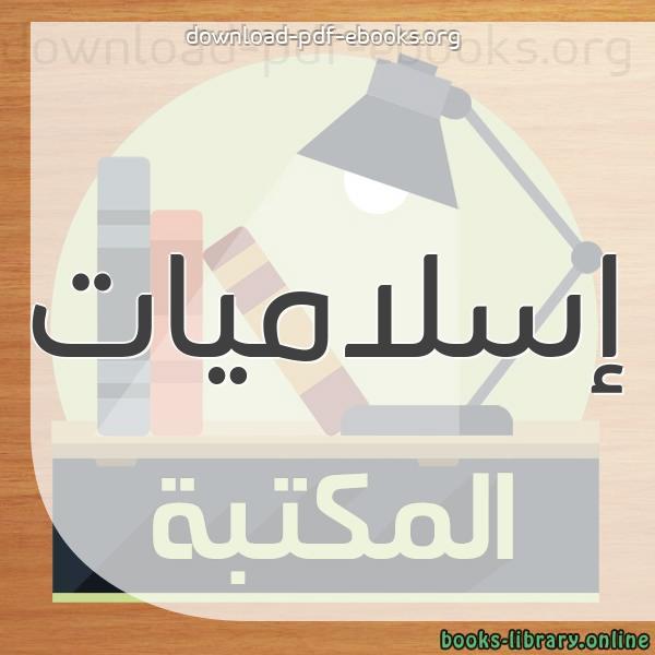 ❞ 📚 كتب إسلاميات | 🏛 مكتبة كتب إسلامية ❝