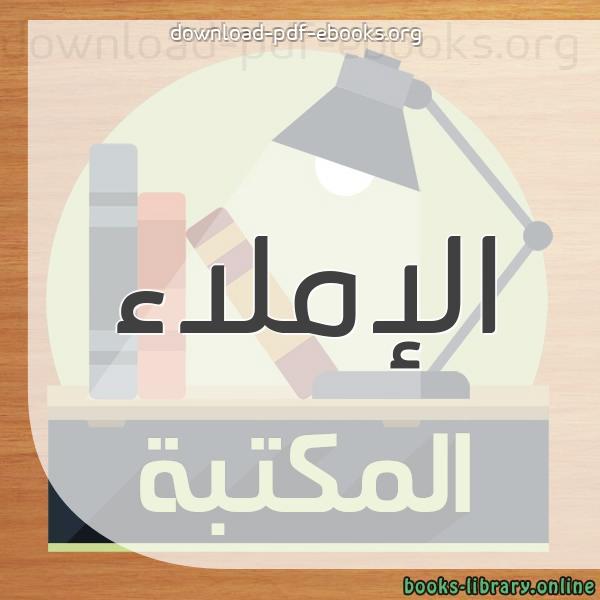 ❞ 📚 كتب الإملاء | 🏛 مكتبة الكتب التعليمية ❝