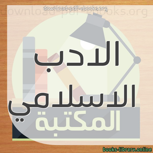 ❞ 📚 كتب الادب الاسلامي | 🏛 مكتبة الكتب و الموسوعات العامة ❝