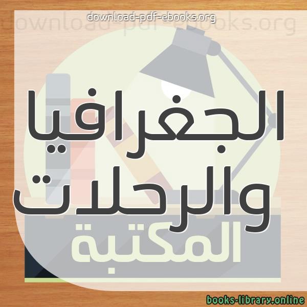 ❞ 📚 كتب جغرافيا الوطن العربي  | 🏛 مكتبة الكتب و الموسوعات العامة ❝