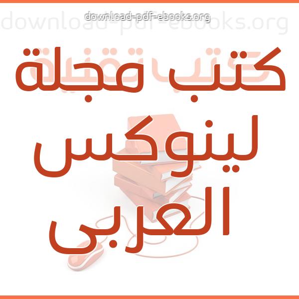 ❞ 📚 كتب  مجلة لينوكس العربى | 🏛 مكتبة كتب تقنية ❝