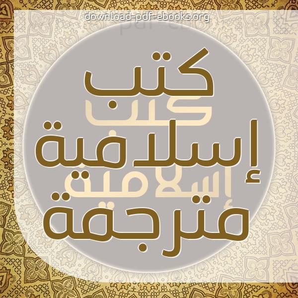 ❞ 📚 كتب  إسلامية بلغات أخرى | 🏛 مكتبة كتب إسلامية ❝