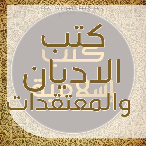 ❞ 📚 كتب  الاديان والمعتقدات | 🏛 مكتبة كتب إسلامية ❝