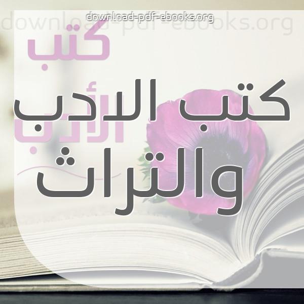 ❞ 📚 كتب  الادب والتراث | 🏛 مكتبة الكتب و الموسوعات العامة ❝