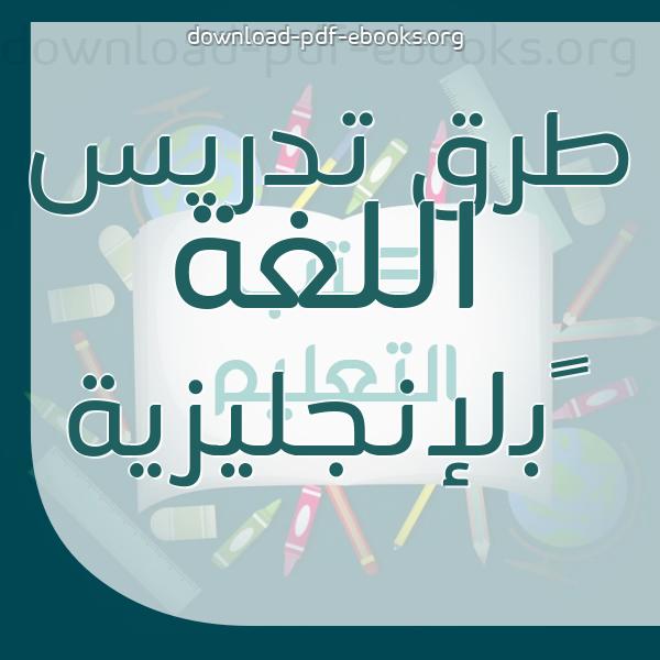 ❞ 📚 كتب طرق تدريس اللغة الإنجليزية  | 🏛 مكتبة الكتب التعليمية ❝