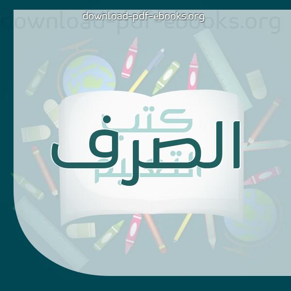 ❞ 📚 كتب علم التصريف - الصرف في اللغة العربية | 🏛 مكتبة الكتب التعليمية ❝