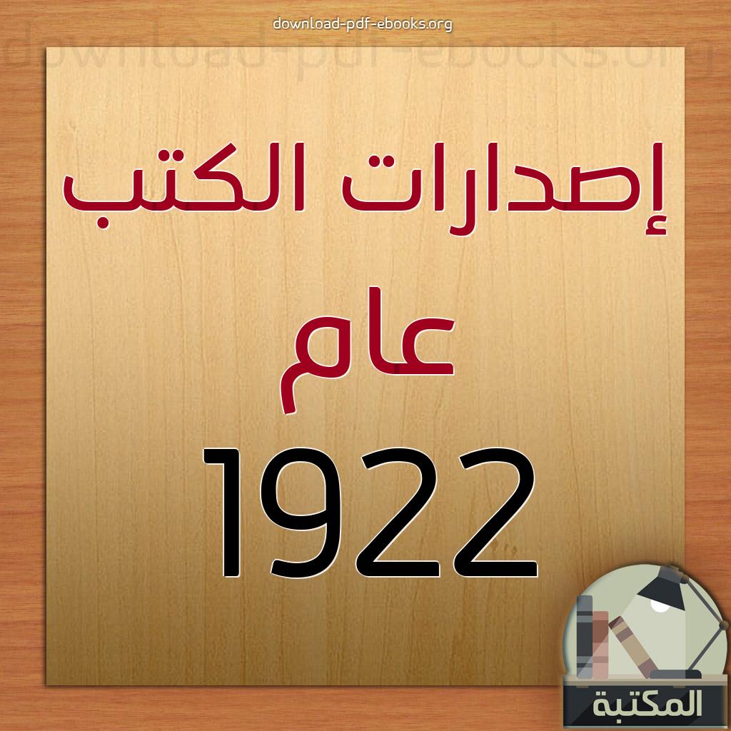 ❞ 📚 كتب و  اصدارات مكتبة  الكتب لعام 1922 م - 1340 هـ ❝