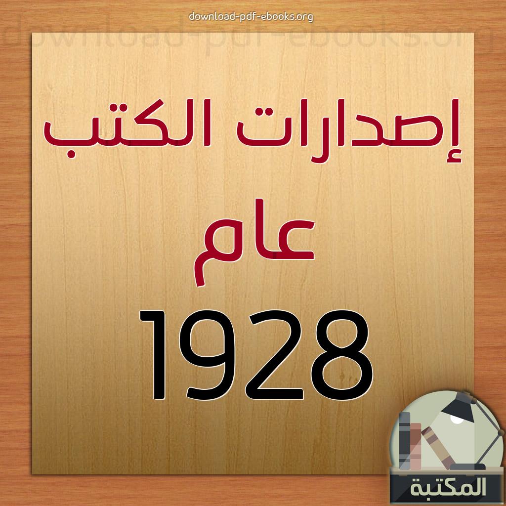 ❞ 📚 كتب و  اصدارات مكتبة الكتب و الموسوعات العامة لعام 1928 م - 1346 هـ ❝