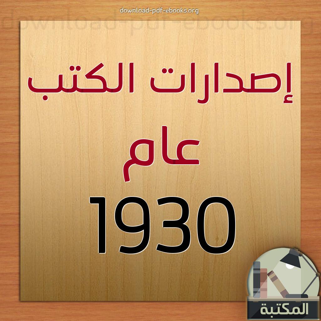 ❞ 📚 كتب و  اصدارات مكتبة  الكتب لعام 1930 م - 1349 هـ ❝