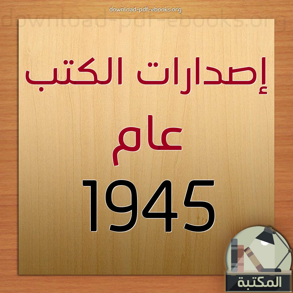 ❞ 📚 كتب و  اصدارات مكتبة  الكتب لعام 1945 م - 1364 هـ ❝