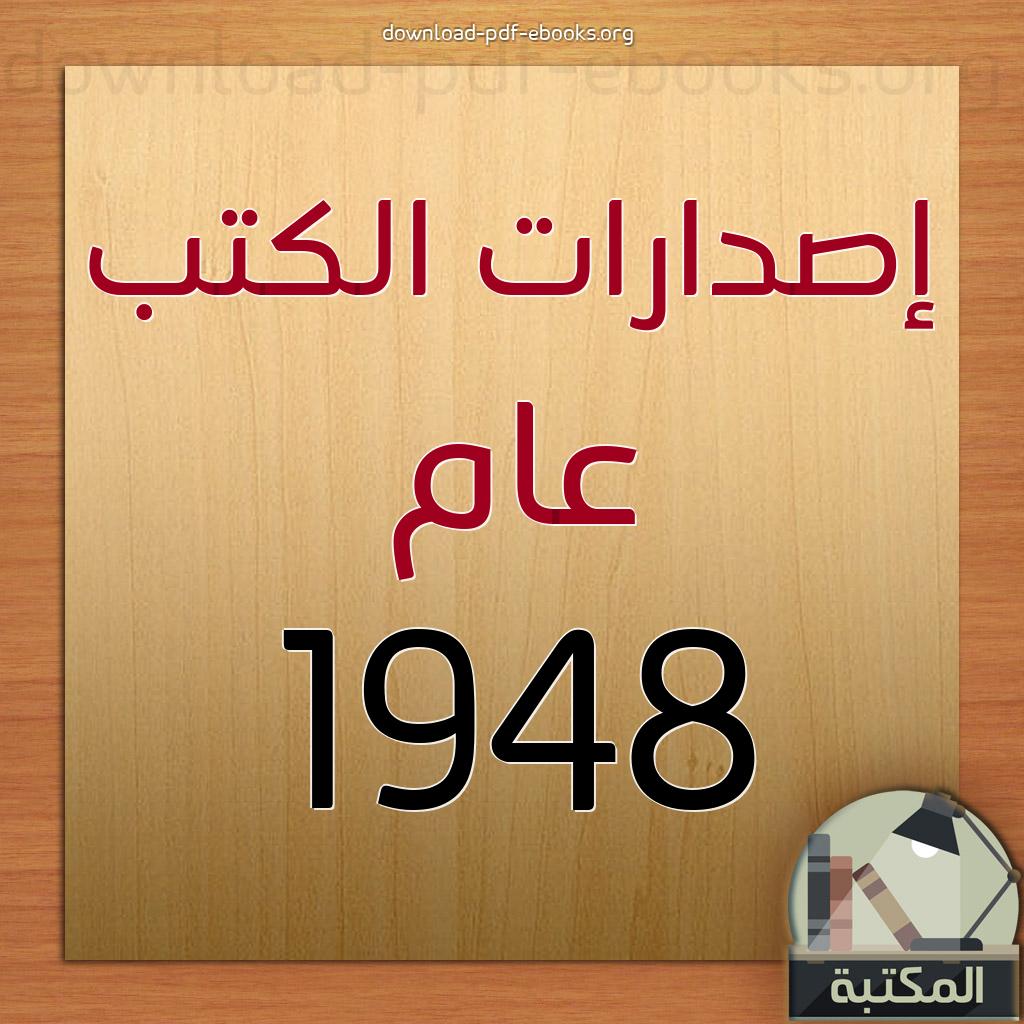 ❞ 📚 كتب و  اصدارات مكتبة  الكتب لعام 1948 م - 1367 هـ ❝