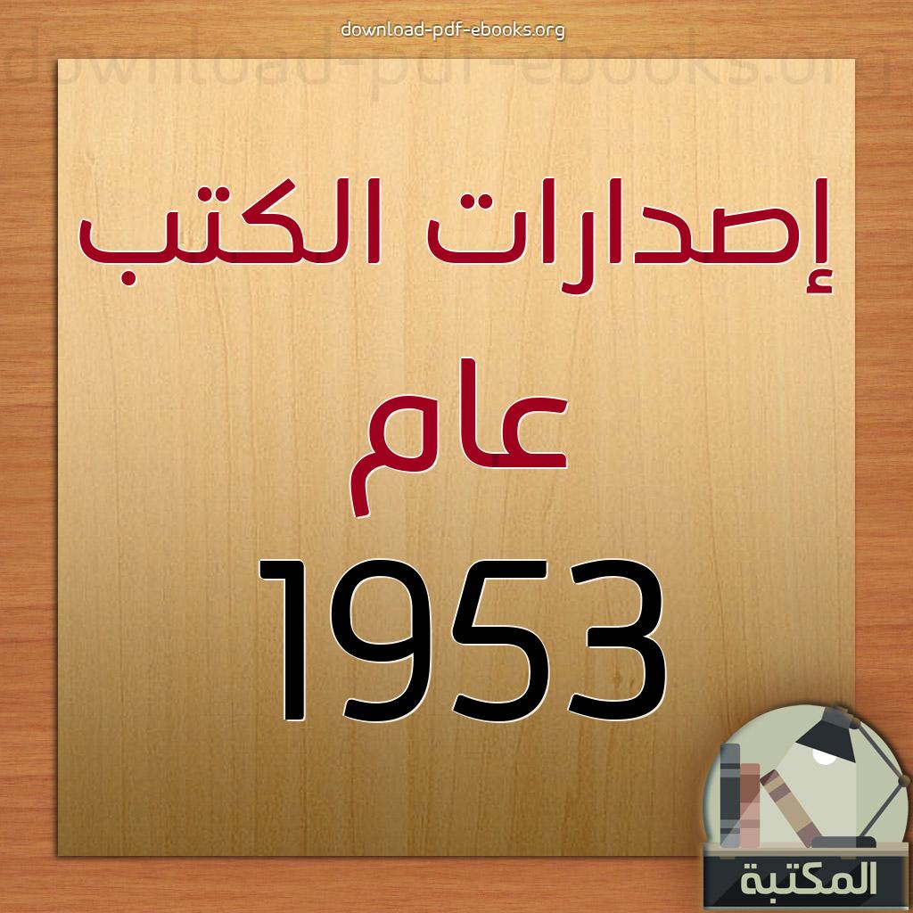 ❞ 📚 أفضل  اصدارات مكتبة  الكتب لعام 1953 م - 1372 هـ ❝