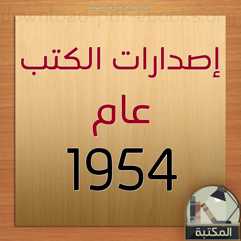 ❞ 📚 أفضل  اصدارات مكتبة  الكتب لعام 1954 م - 1373 هـ ❝