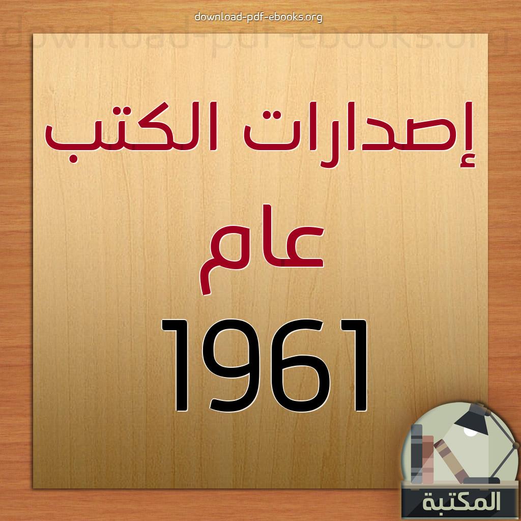 ❞ 📚 كتب و  اصدارات مكتبة  الكتب لعام 1961 م - 1381 هـ ❝