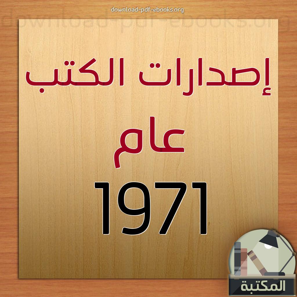 ❞ 📚 كتب و  اصدارات مكتبة  الكتب لعام 1971 م - 1391 هـ ❝