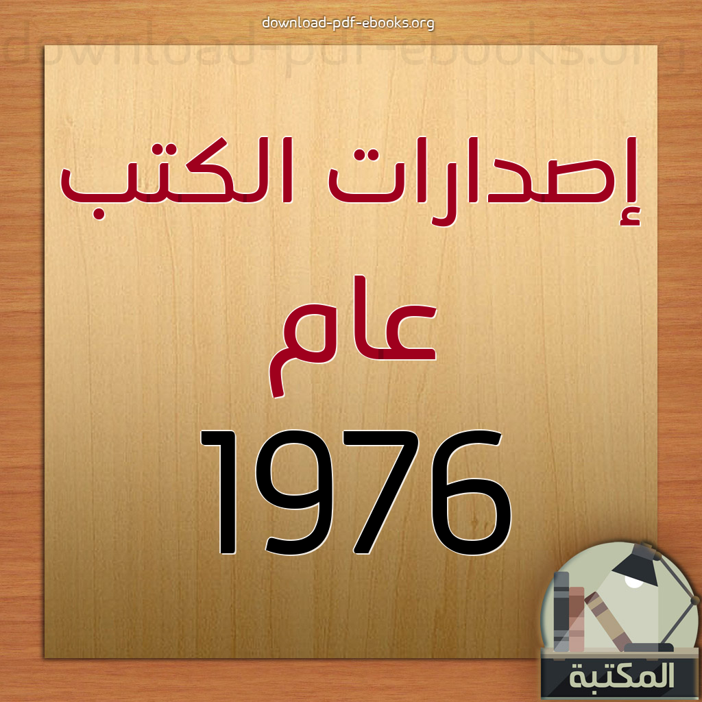 ❞ 📚 كتب و  اصدارات مكتبة  الكتب لعام 1976 م - 1396 هـ ❝