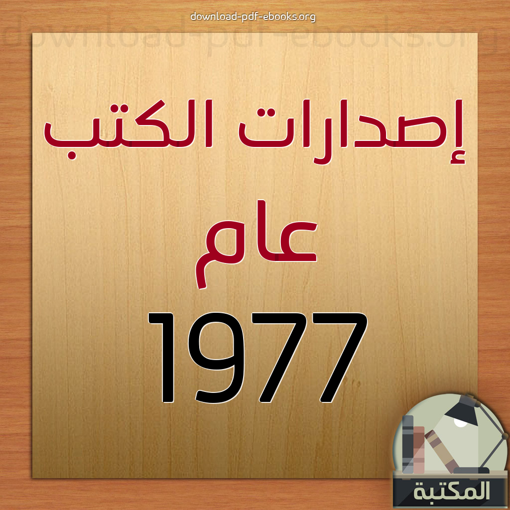 ❞ 📚 أفضل  اصدارات مكتبة  الكتب لعام 1977 م - 1397 هـ ❝