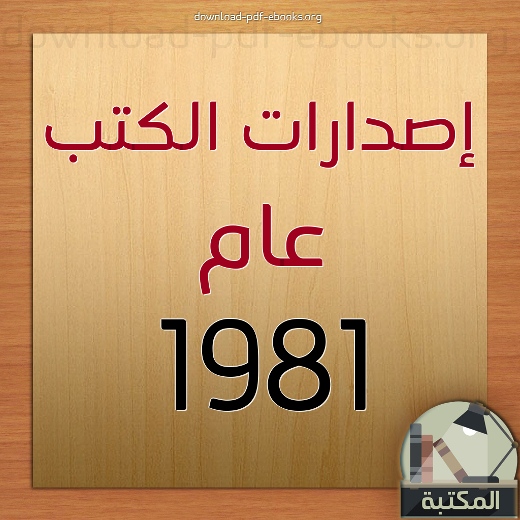 ❞ 📚 كتب و  اصدارات مكتبة  الكتب لعام 1981 م - 1401 هـ ❝