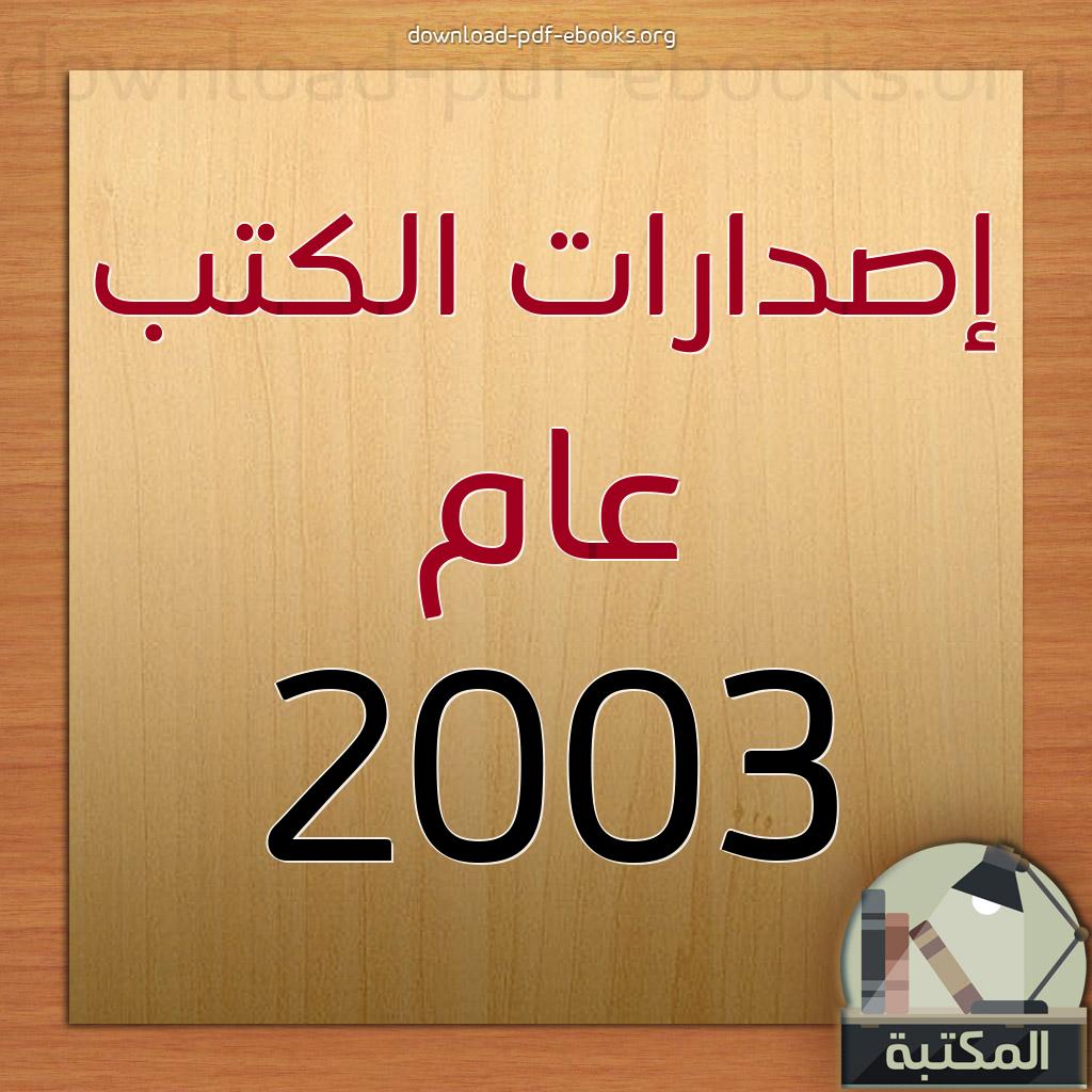 ❞ 📚 كتب و  اصدارات مكتبة كتب التنمية البشرية لعام 2003 م - 1424 هـ ❝