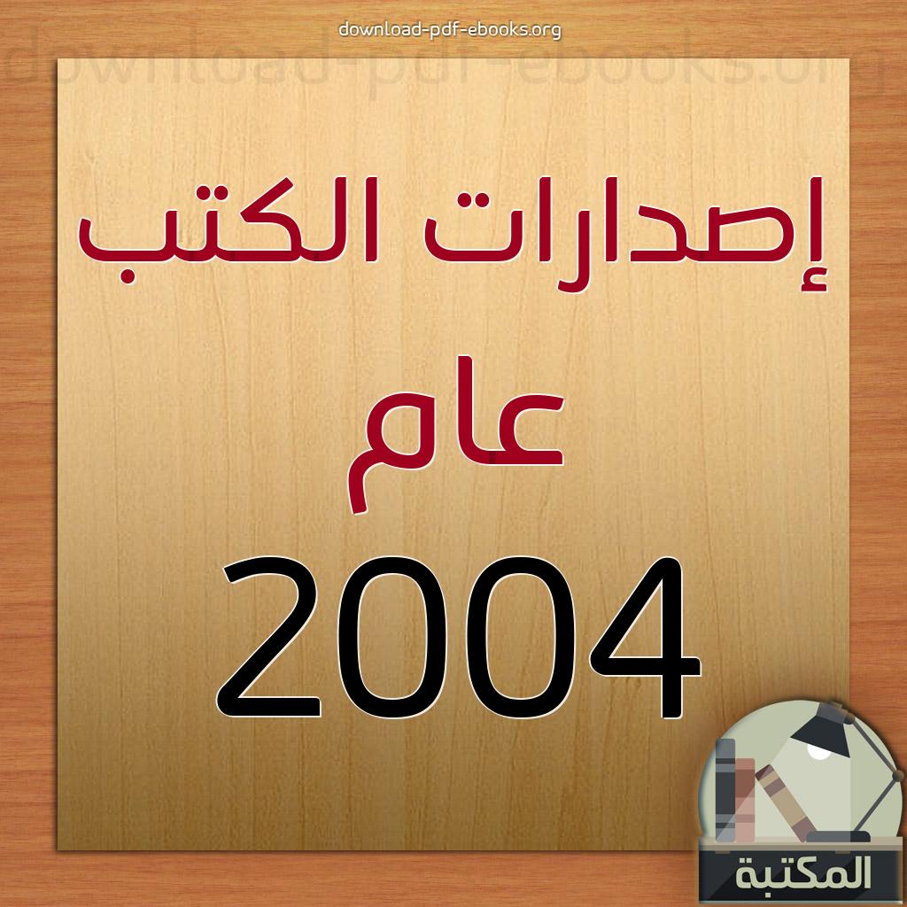 ❞ 📚 كتب و  اصدارات مكتبة  الكتب لعام 2004 م - 1425 هـ ❝