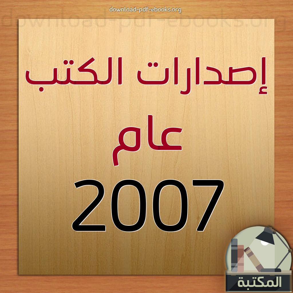 ❞ 📚 كتب و  اصدارات مكتبة  الكتب لعام 2007 م - 1428 هـ ❝